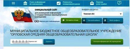 Баннер-сайта-bus.gov.ru.jpg